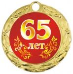 65 лет